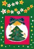 クリスマスカード 二つ折り ツリー ※返品不可商品