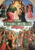 改訂新版 ミサの前に読む聖人伝