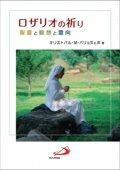 ロザリオの祈り 聖書と観想と意向