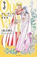 クォ・ヴァディス(3) 愛と恵みの勝利へ (復刻版)