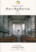 アントニン・レーモンド チャーチ&チャペル 日本 1935-1970