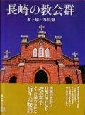 長崎の教会群 木下陽一写真集