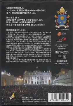 画像2: 教皇フランシスコの素顔 [DVD]