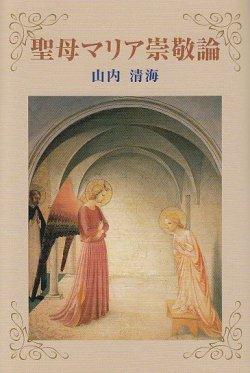 画像1: 聖母マリア崇敬論