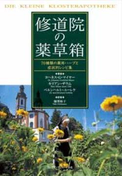 画像1: 修道院の薬草箱