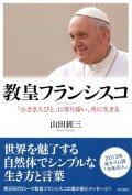 教皇フランシスコ 「小さき人びと」に寄り添い、共に生きる