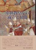 中世教皇庁の成立と展開 ※お取り寄せ品