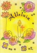 イースターカード Alleluia ※返品不可商品
