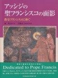 アッシジの聖フランシスコの面影 教皇フランシスコに捧ぐ