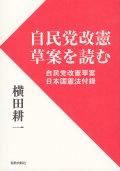 自民党改憲草案を読む 自民党改憲草案・日本国憲法付録