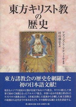 画像1: 東方キリスト教の歴史