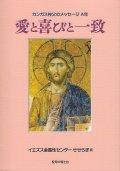 愛と喜びと一致 カンガス神父のメッセージ A年