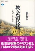 教会領長崎 イエズス会と日本 (講談社メチエ)