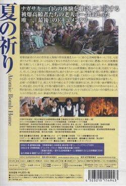 画像2: 夏の祈り Atomic Bomb Home [DVD]