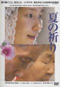 夏の祈り Atomic Bomb Home [DVD]