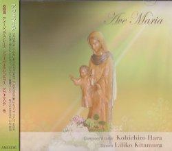 画像1: アヴェ・マリア Ave Maria [CD]