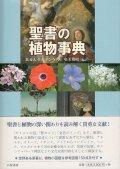 聖書の植物事典 ※お取り寄せ品