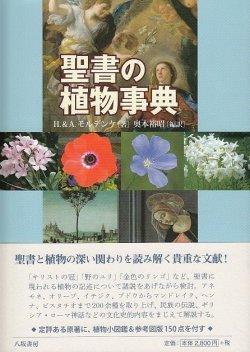 画像1: 聖書の植物事典 ※お取り寄せ品