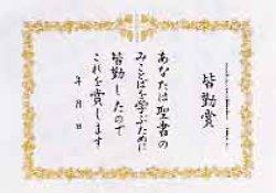 画像1: 賞状 皆勤賞(10枚セット)