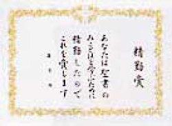 画像1: ミニ賞状 精勤賞(10枚セット)