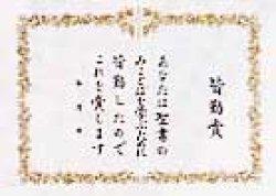 画像1: ミニ賞状 皆勤賞(10枚セット)