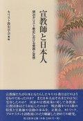 宣教師と日本人 明治キリスト教史における受容と変容