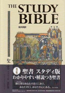 画像1: 新共同訳 聖書 スタディ版 [改訂版] わかりやすい解説つき