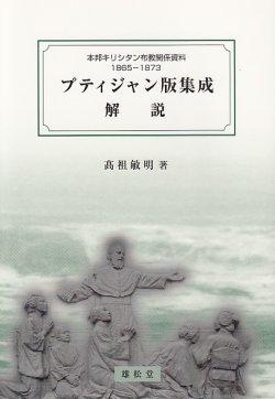 画像1: プティジャン版集成 解説 本邦キリシタン布教関係資料1865‐1873