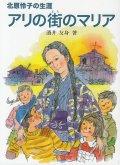 アリの街のマリア〜北原怜子の生涯〜【文庫版】