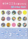 キミのこころに語りかける24のKey Word 聖書に登場する19人の女性の物語