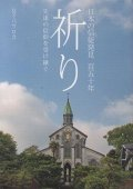 祈り 日本信徒発見百五十年