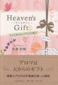 Heaven's Gift 〜ヘブンズギフト〜