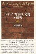 ロドリゲス日本大文典の研究