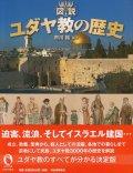 図説 ユダヤ教の歴史