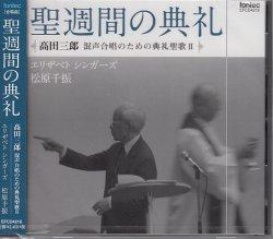 画像1: 聖週間の典礼 高田三郎 混声合唱のための典礼聖歌2  [CD]