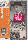 長崎の鐘  [DVD]