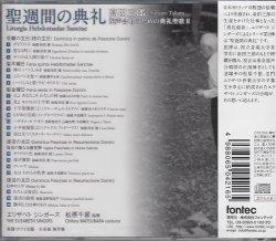 画像2: 聖週間の典礼 高田三郎 混声合唱のための典礼聖歌2  [CD]