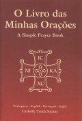 O Livro das Minhas Oracoes - Portuguese SPB   [洋書]