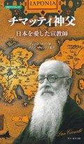 チマッティ神父 日本を愛した宣教師 新装改訂版
