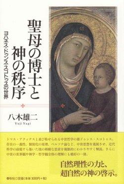 画像1: 聖母の博士と神の秩序 ヨハネス・ドゥンス・スコトゥスの世界