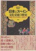 日本とスペイン 文化交流の歴史 南蛮・キリシタン時代から現代まで