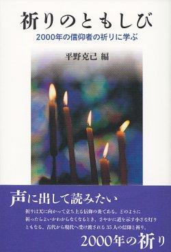 画像1: 祈りのともしび 2000年の信仰者の祈りに学ぶ