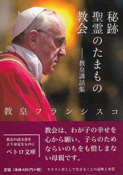 画像1: 秘跡・聖霊のたまもの・教会――教皇講話集