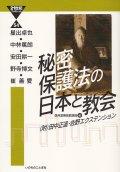 21世紀ブックレット 秘密保護法の日本と教会 (附)田中正造・佐野エクステンション