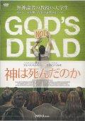 神は死んだのか(God's Not Dead) [DVD]