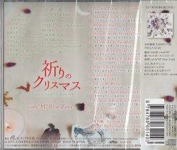 画像2: 祈りのクリスマス [CD] ※お取り寄せ品