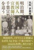 明治期、英国人宣教師による千葉宣教を追う