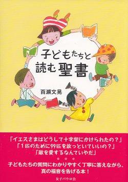 画像1: 子どもたちと読む聖書