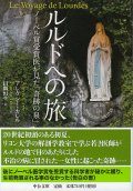 ルルドへの旅  ノーベル賞受賞医が見た「奇跡の泉」 ※お取り寄せ品