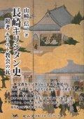長崎キリシタン史 附考キリスト教会の瓦